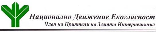 EKOGLASNOST-BANER